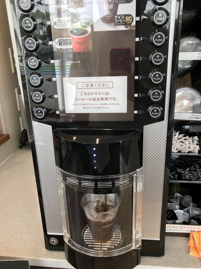 ファミマのアイスコーヒー
